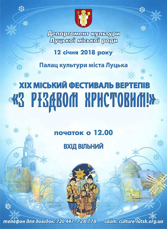У Луцьку відбудеться фестиваль вертепів