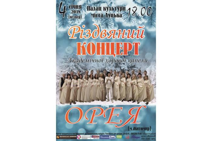 Лучан кличуть на різдвяний концерт