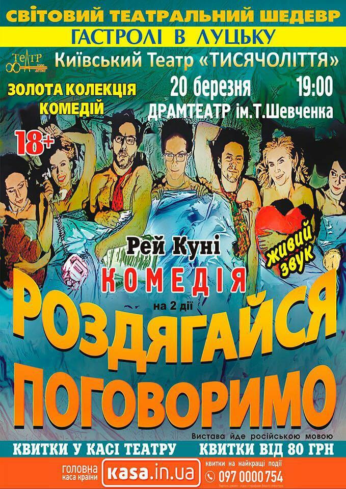 Київський театр привезе до Луцька світовий театральний шедевр