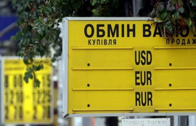 Обмін валют у 2018 проводитимуть по-новому
