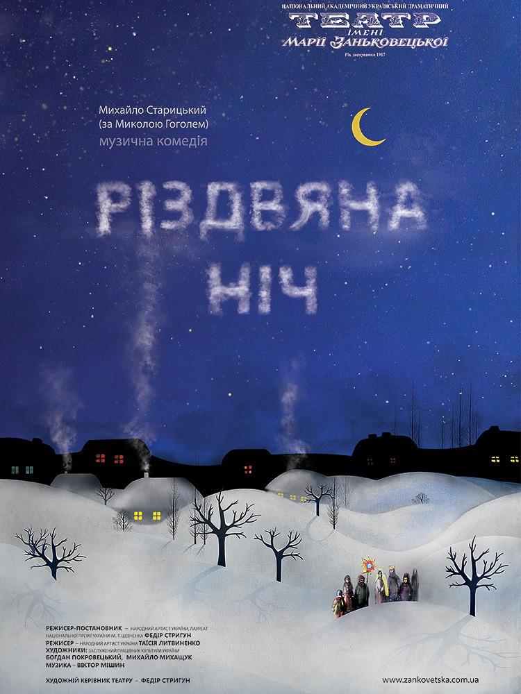 Лучан та гостей міста запрошують на музичну комедію «Різдвяна ніч»