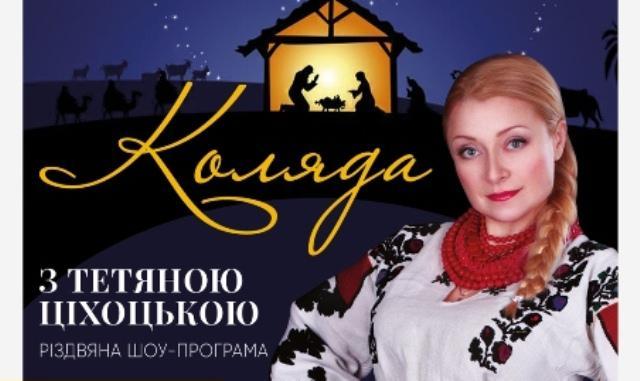 У Луцьку запрошують поринути у неповторну атмосфера українського Різдва