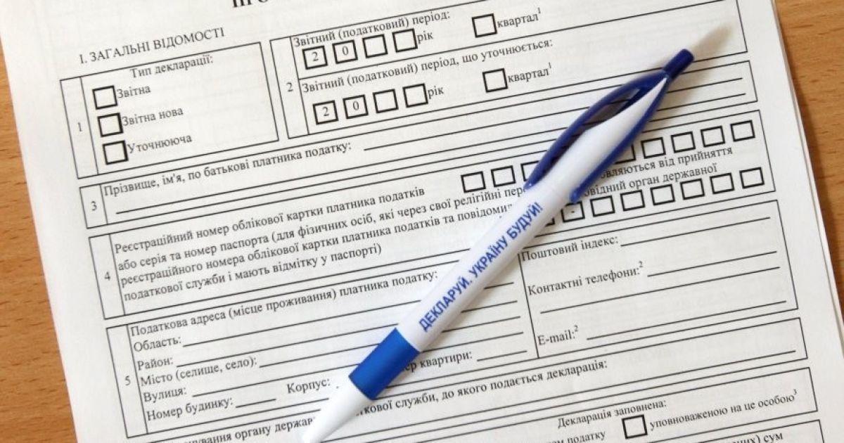 Майже двісті волинян подали декларації про майновий стан і доходи за 2017 рік