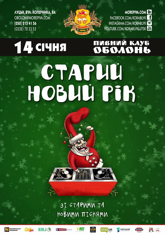Лучан кличуть відсвяткувати Старий Новий рік із старими та новими піснями