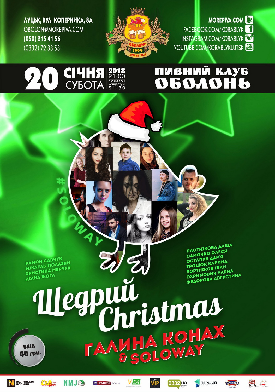 Луцький паб кличе на «Щедрий Christmas»
