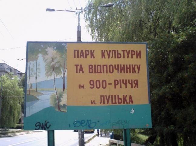 У Луцьку презентують остаточний проект реконструкції парку імені 900-річчя