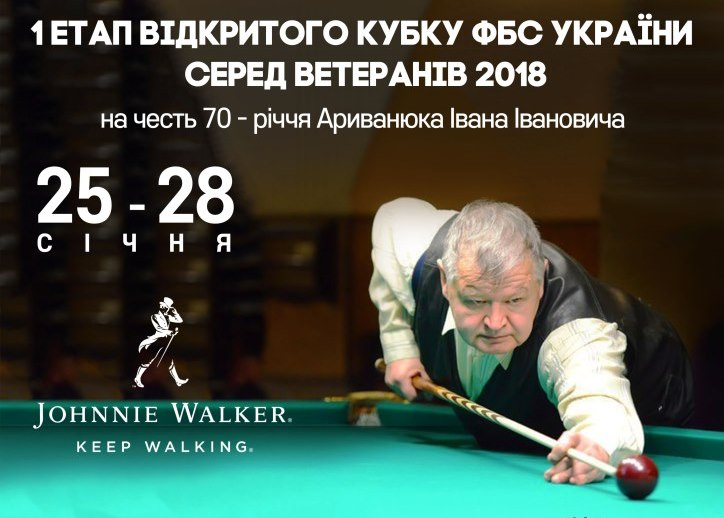 У Луцьку ветерани гри у більярд змагаються за кубок України. ВІДЕО
