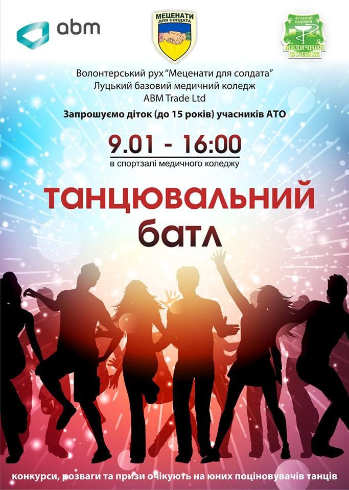 У Луцьку проведуть танцювальний батл для дітей бійців АТО