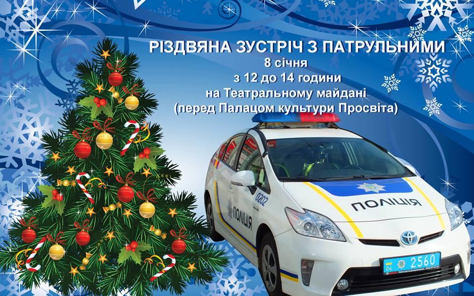 У Луцьку відбудеться різдвяна зустріч з патрульними