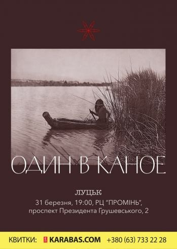 У Луцьку виступить «Один в каное»