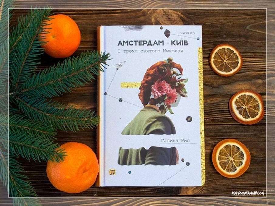 У Луцьку презентують книжку «Амстердам-Київ. І трохи святого Миколая»