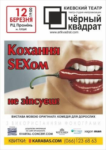 У Луцьку покажуть оригінальну виставу київських акторів