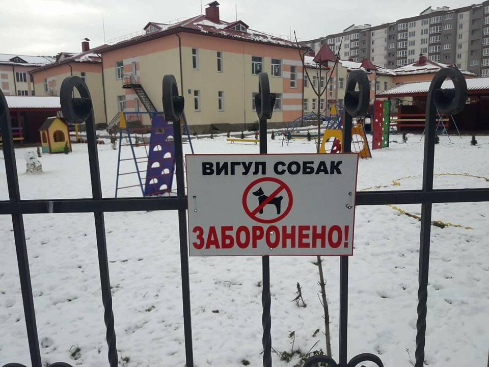У Луцьку встановили таблички про заборону вигулу собак біля шкіл та дитсадочків. ФОТО