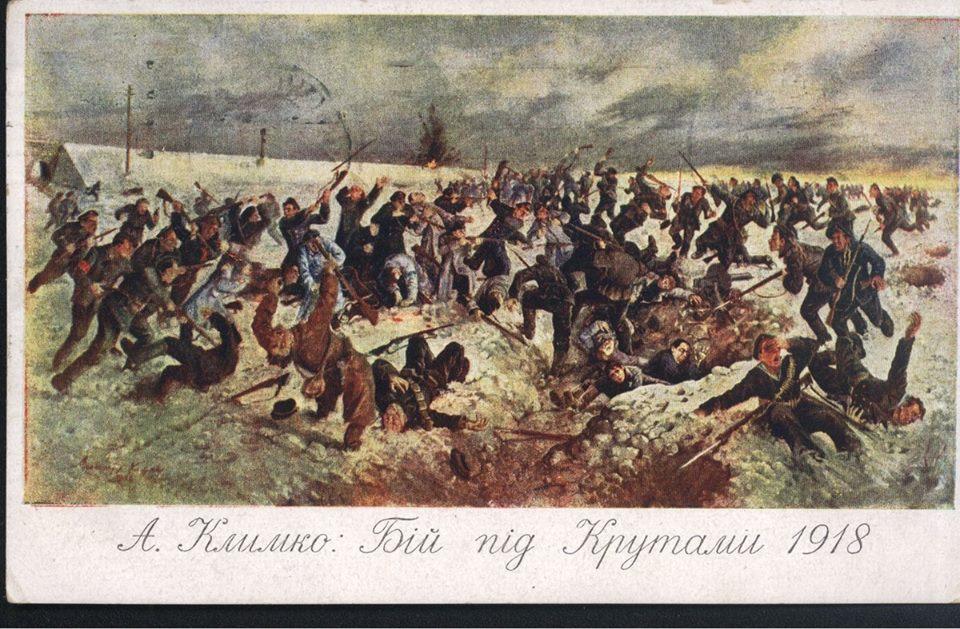Лучан запрошують вшанувати пам'ять героїв Крут