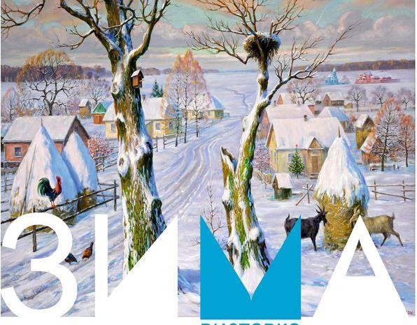 Якою бачать зиму волинські художники