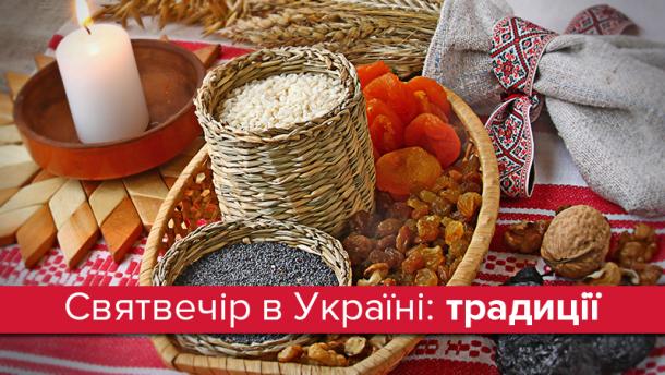 Як зустрічають Святвечір у Західній Україні
