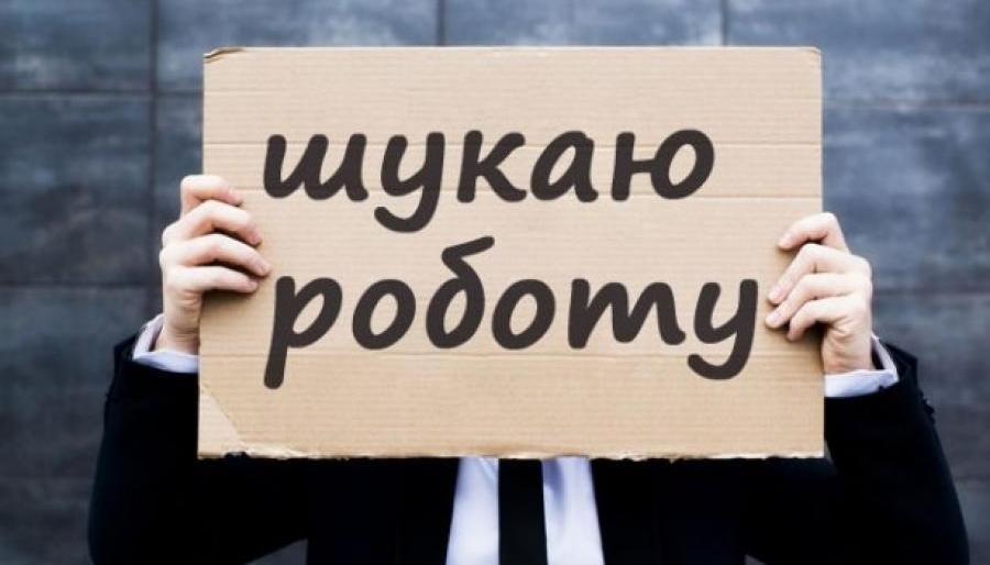 На Волині понад сім тисяч людей офіційно безробітні