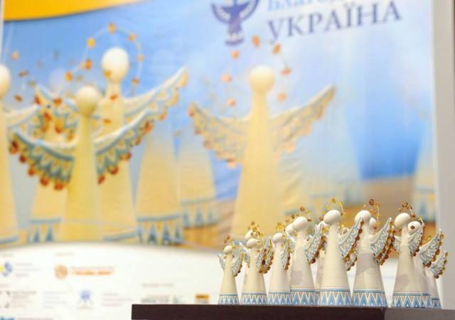 Лучан запрошують до участі у національному конкурсі «Благодійна Україна»