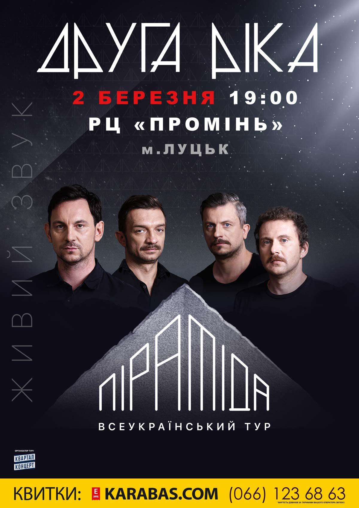 У Луцьку «Друга Ріка» презентує новий альбом