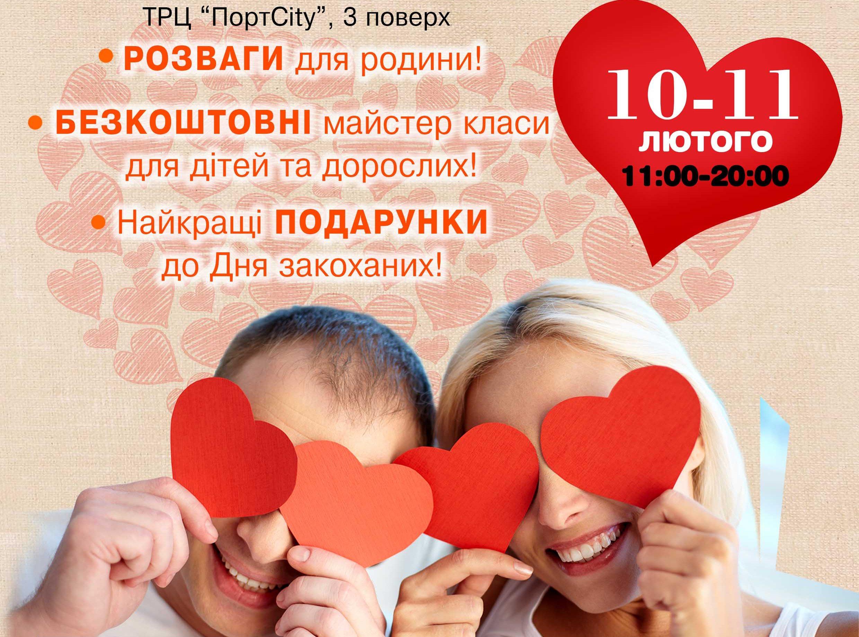 У Луцьку запрошують на ярмарок виробів ручної роботи для закоханих
