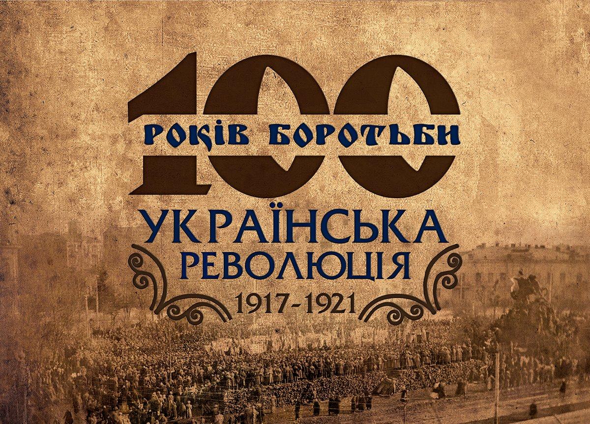У Луцьку відкриється фотовиставка про події Української революції 1917–1921 років