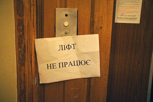 У Луцьку мешканці уже півроку живуть без ліфта