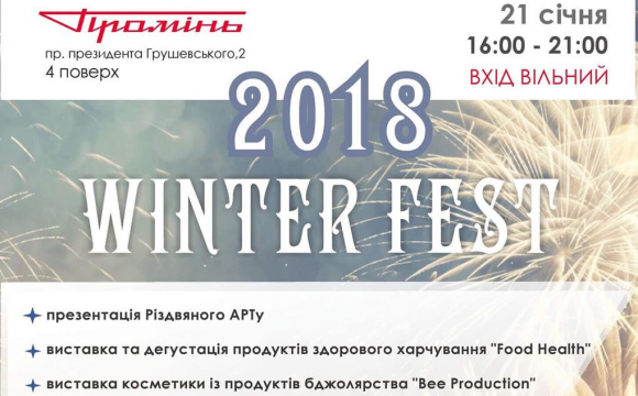 У Луцьку кличуть на атмосферний «Winter Fest 2018»