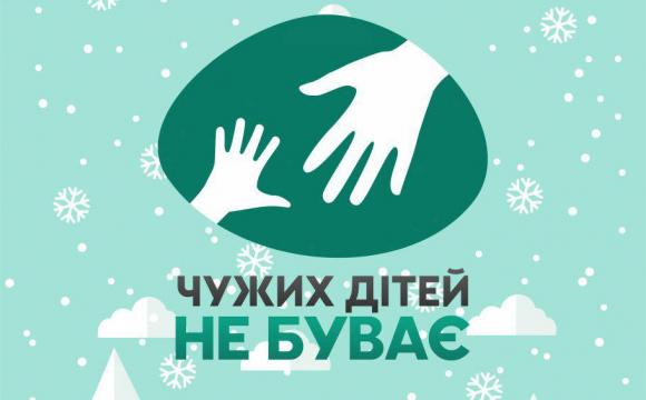 У Луцьку відбулась благодійна акція «Чужих дітей не буває». ВІДЕО