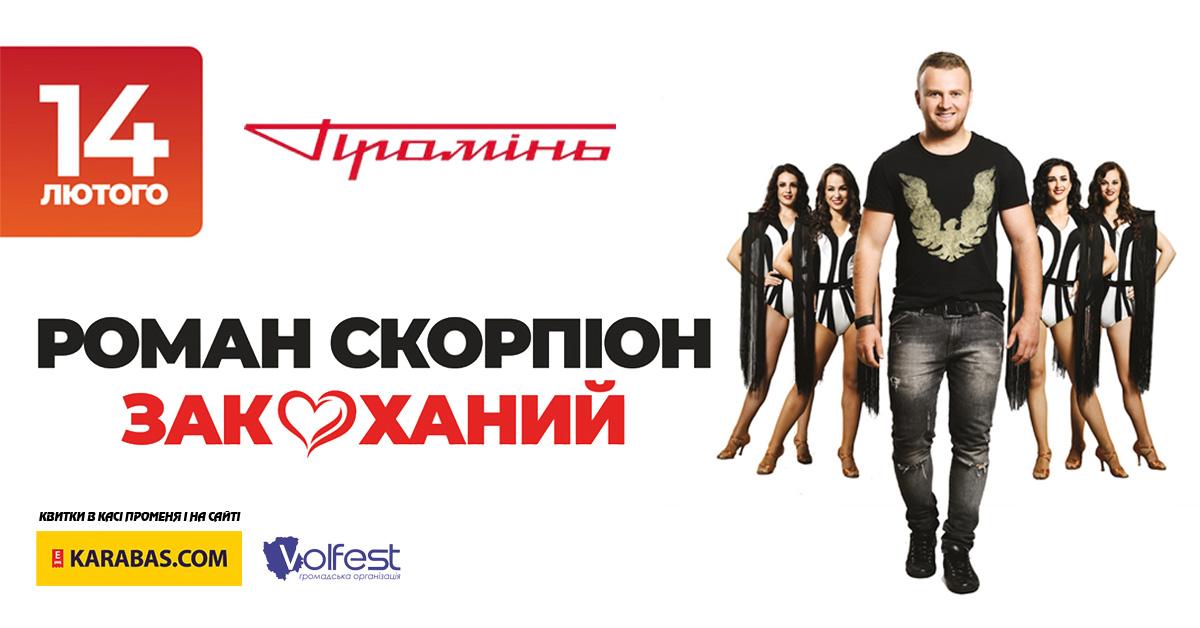 На День Закоханих лучанам співатиме Роман Скорпіон