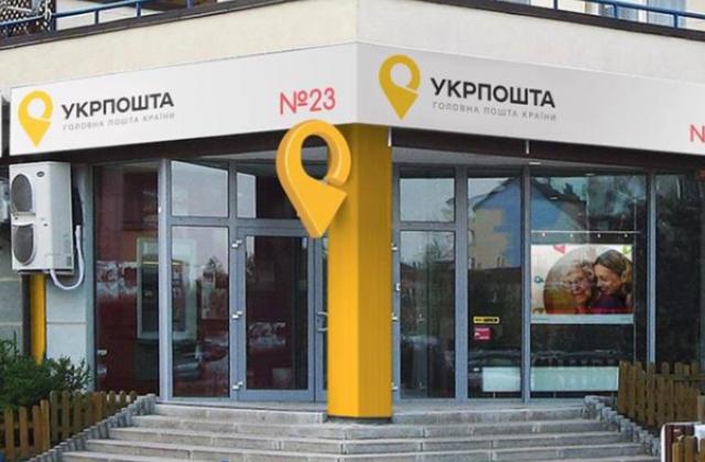«Укрпошта» повернула передплатникам «Експресу» всі кошти