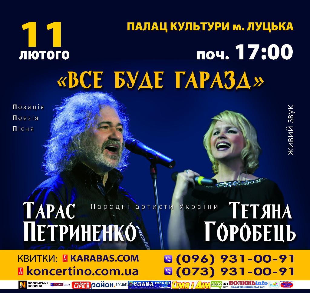 У Луцьку відбудеться концерт Тараса Петриненка