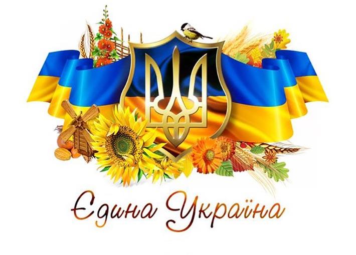 Вітання з Днем Соборності України!