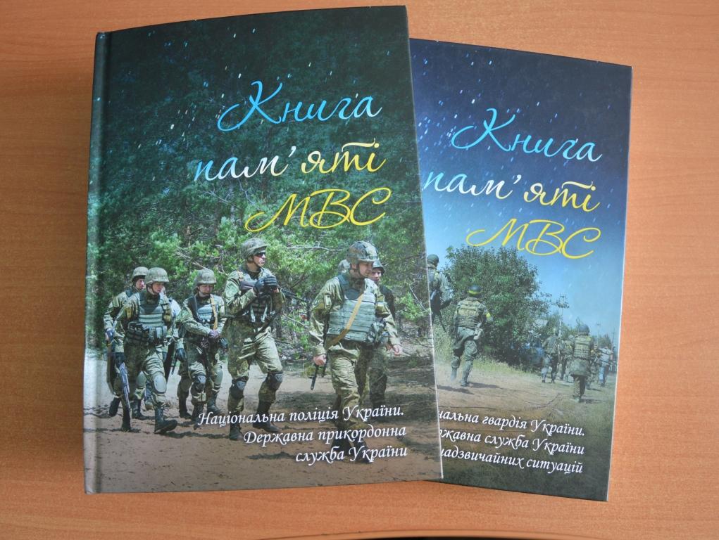 Волинських бійців, котрі загинули в зоні АТО, вшанували у «Книзі пам'яті МВС»