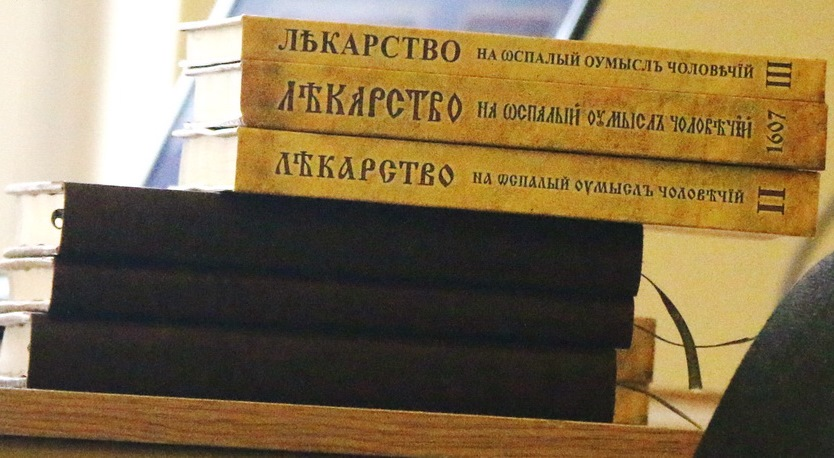 У Луцьку презентують перевидання унікальної пам'ятки ХVII століття