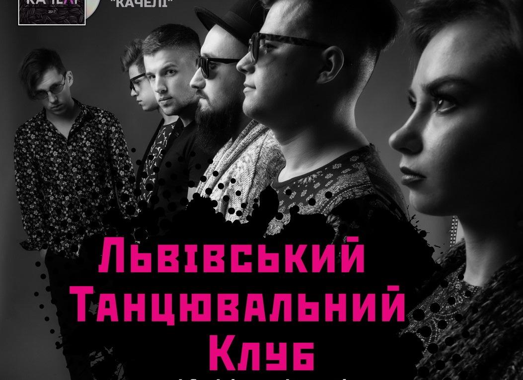 У Луцьку гурт «Львівський Танцювальний Клуб» презентує дебютний альбом