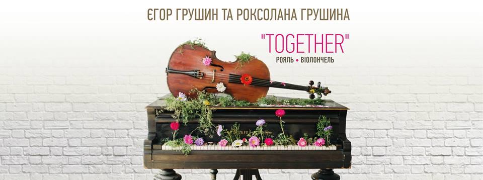 У Луцьку піаніст Єгор Грушин з дружиною представлять нову програму