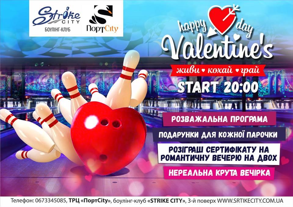 У «StrikeCity» – крута вечірка для закоханих