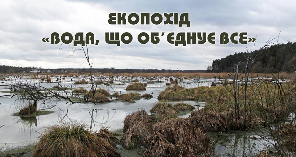 Волинян кличуть в екопохід