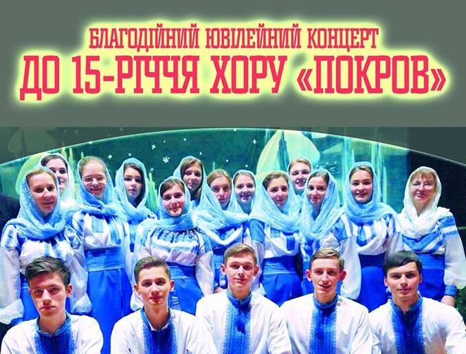 У Луцьку відбудеться благодійний концерт з нагоди ювілею хору «Покров»