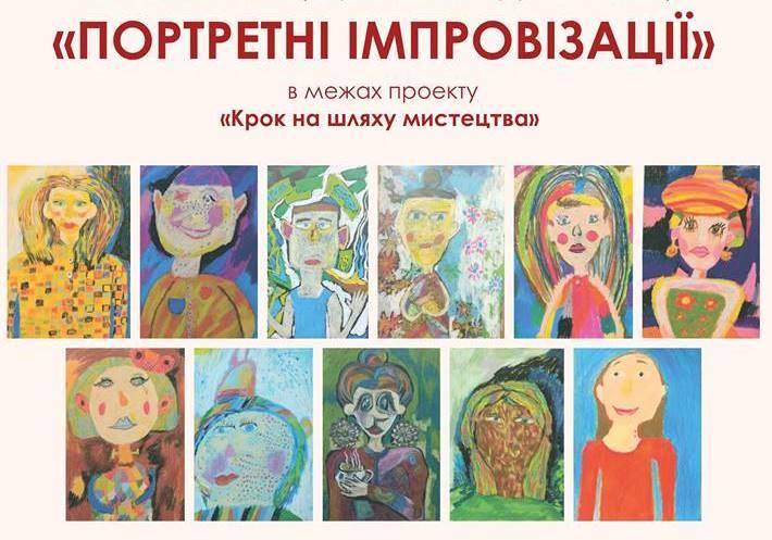 У Луцьку запрошують на виставку дитячої творчості