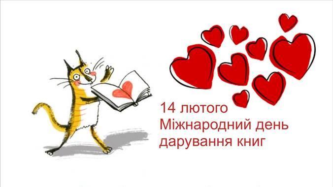 У Луцьку збирають україномовні книги дітям Слов'янська