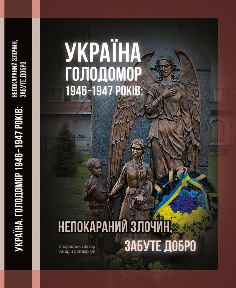 Лучан запрошують на презентацію книги про Голодомор