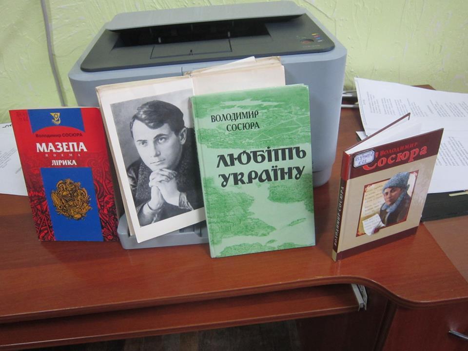 У Луцьку відзначили річницю з дня народження Володимира Сосюри. ФОТО