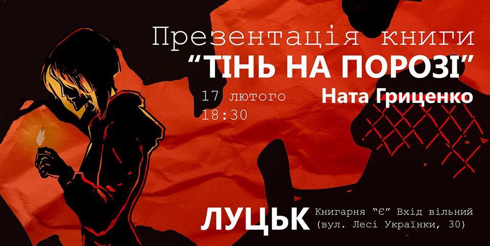 У Луцьку презентують «Тінь на прозі»