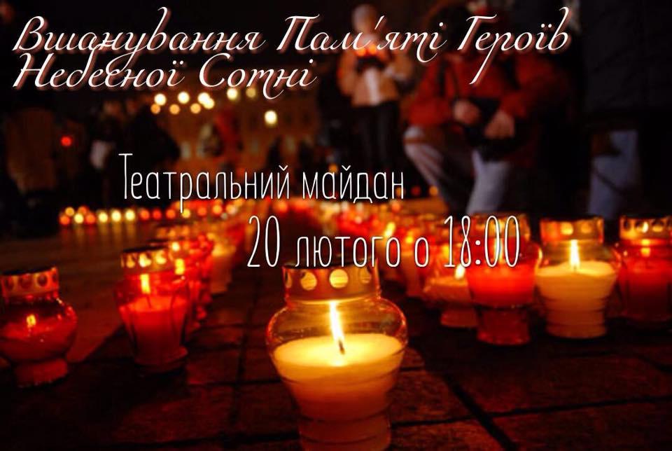 У Луцьку вшанують пам'ять Небесної Сотні