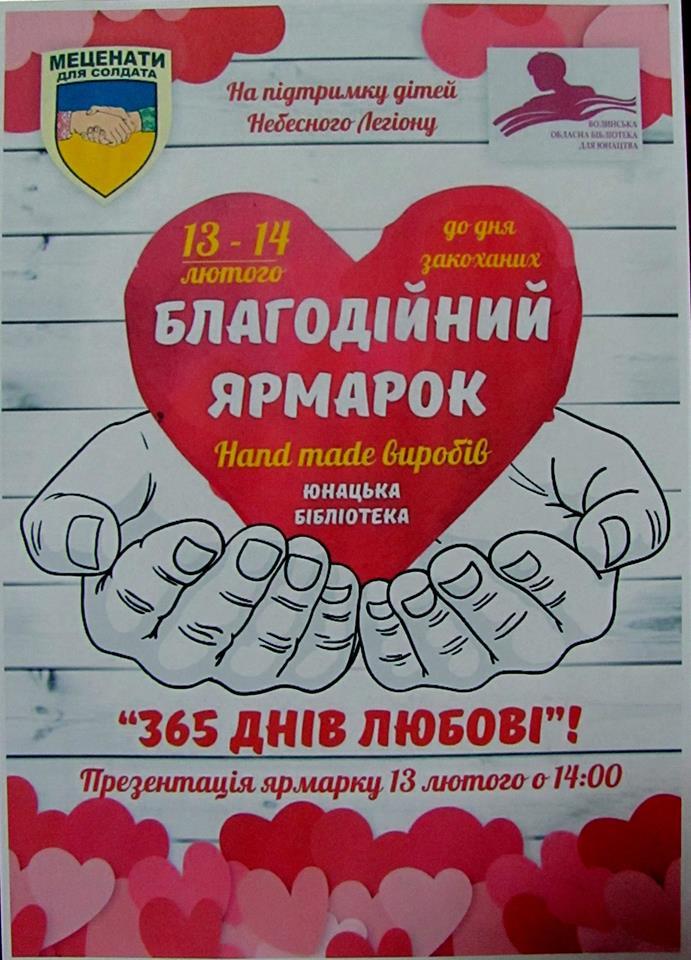 У Луцьку – благодійний «Ярмарок сердець». ФОТО