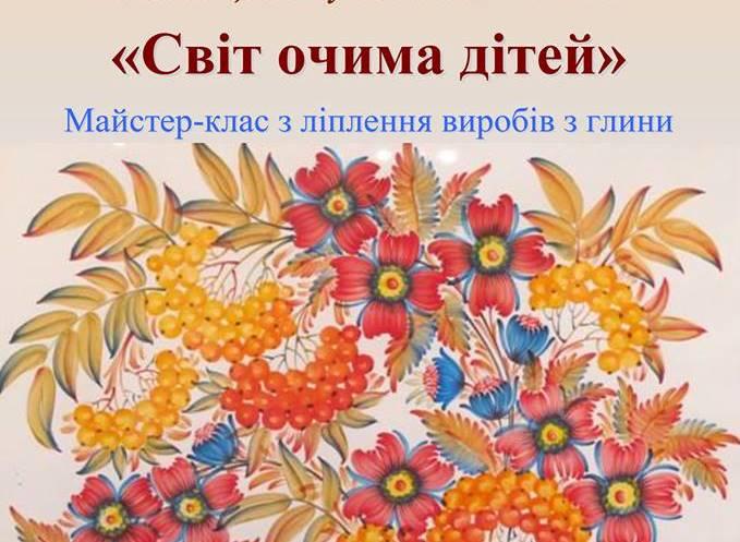 У Луцьку запрошують на виставку декоративно-ужиткового мистецтва