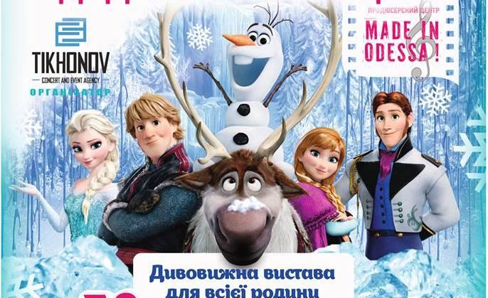 У Луцьку – акційні квитки на виставу «Холодне Серце»