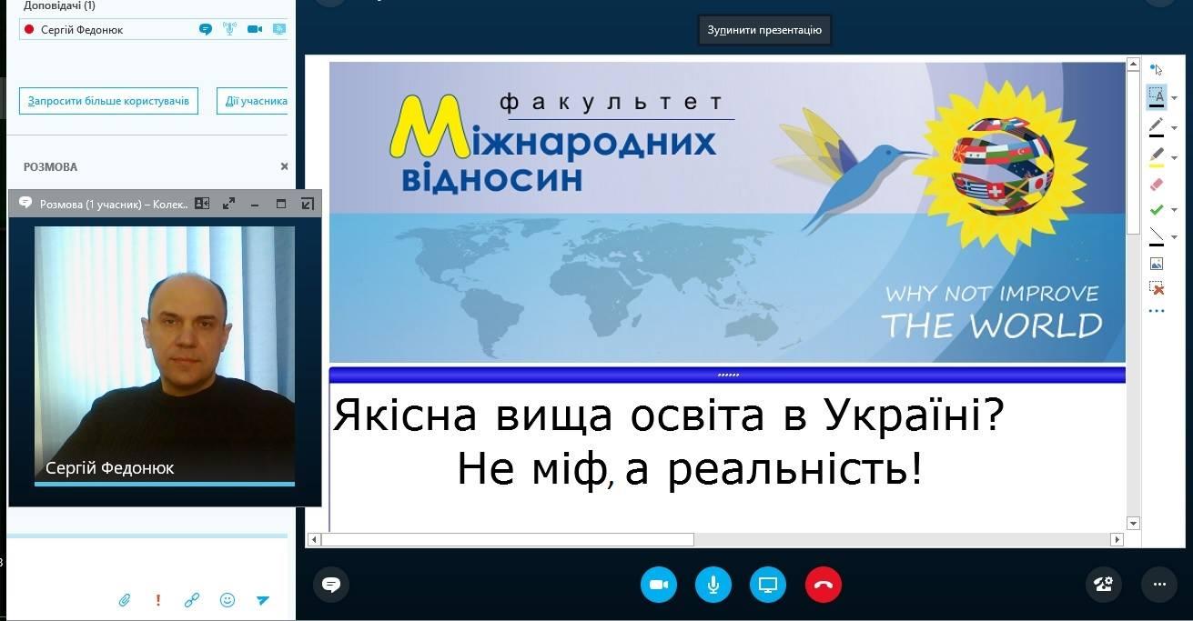 Декан факультету міжнародних відносин: «Якісна вища освіта в Україні? Не міф, а реальність!»