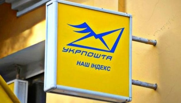 «Укрпошта» продала перші облігації на 150 мільйонів гривень